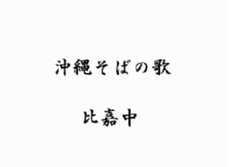 沖縄そばの歌