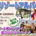沖縄リゾートバイトの求人
