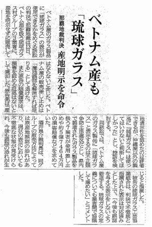 沖縄産じゃない琉球ガラスについての記事