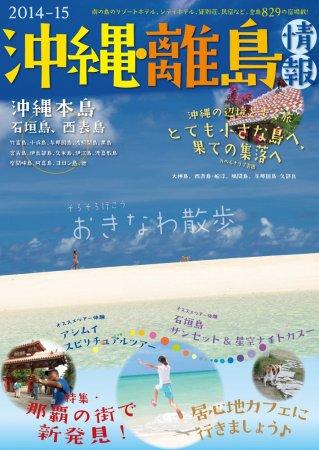 おすすめ沖縄ガイドブックの沖縄離島情報