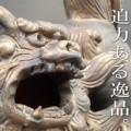 沖縄のシーサーおすすめ販売店