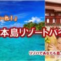 交通費の出る沖縄リゾートバイトの求人サイト