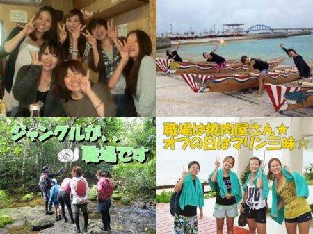沖縄のリゾートバイトは短期住み込み高時給!