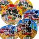 コンビニで大人気!沖縄そばのカップ麺の通販大特集!